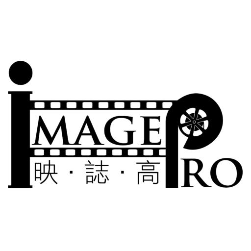 Image Pro 映誌高