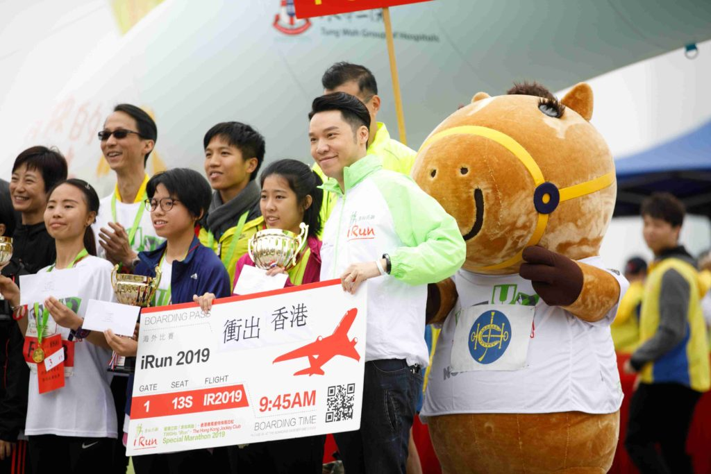 東華三院 X 香港賽馬會奔向共融特殊馬拉松