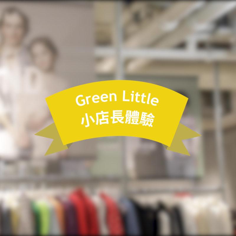 聖雅各 Green Little 「小店長體驗」訓練課程