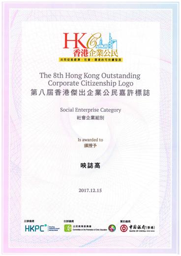 第八屆香港企業公民嘉許標誌