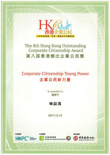 第八屆香港企業公民獎